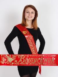 Лента выпускника красная